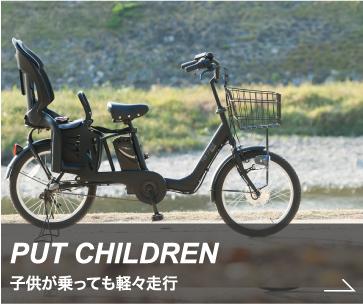 PUT CHILDREN 子供が乗っても軽々走行