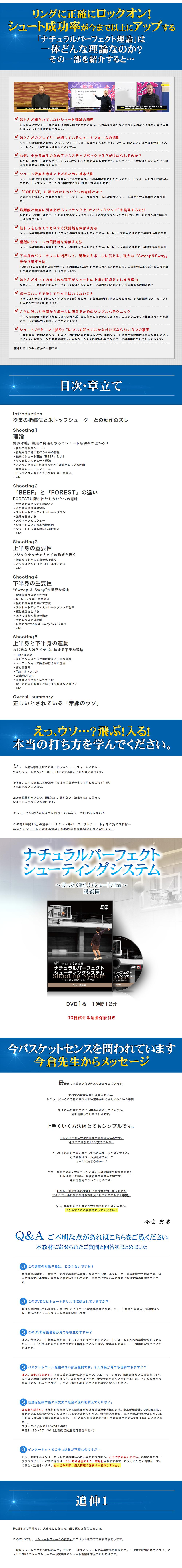 バスケットボール DVD ナチュラルパーフェクトシューティングシステム 〜まったく新しいシュート理論〜 講義編