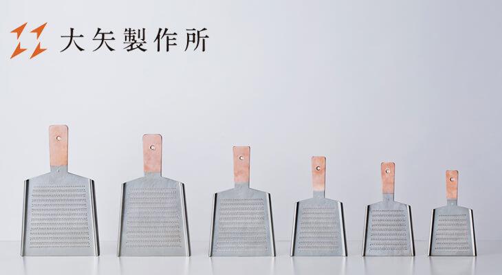 純銅製 おろし金 4番両面(両面・大根/薬味用)