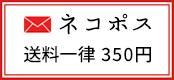 ネコポス対応商品 送料一律250円