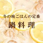 冬の晩ごはんの定番 鍋料理