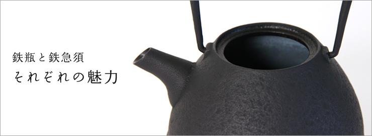 鉄瓶と鉄急須 それぞれの魅力