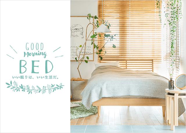 良い眠りは、良い生活だ。