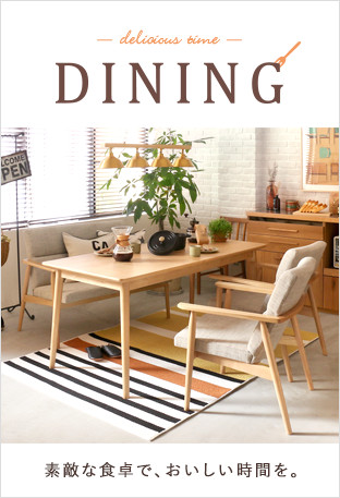 素敵な食卓で、おいしい時間を。