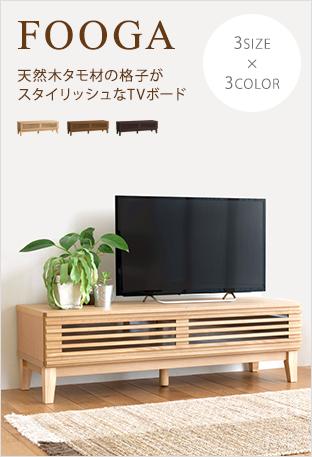 天然木タモ材の格子がスタイリッシュなTVボード。