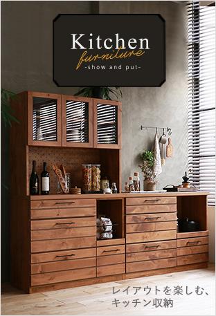 機能的な収納家具でキッチンを快適に。