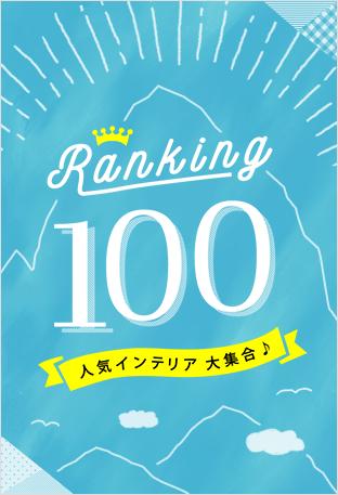 みんなが選んでいるインテリア!ランキング BEST100