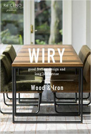 「WIRY」のある暮らし。