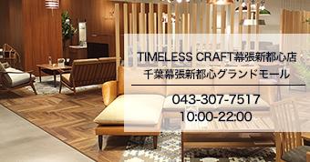 TIMELESSCRAFT幕張店