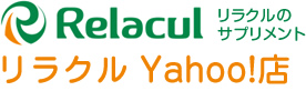 Relacul 楽天市場店