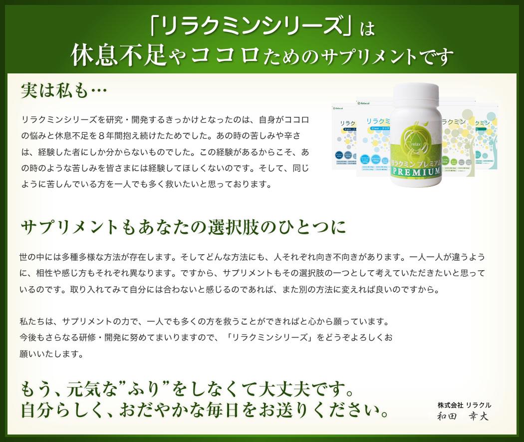 リラクミンシリーズは休息不足や心の不調のためのサプリメントです