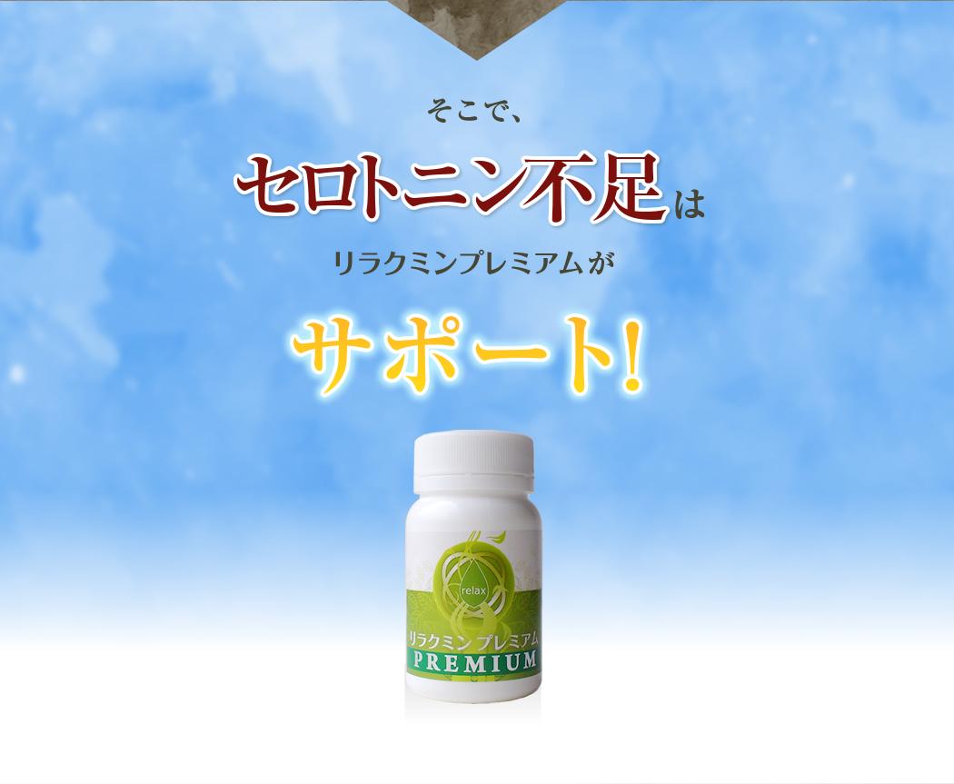 セロトニン不足はリラクミンプレミアムがサポート