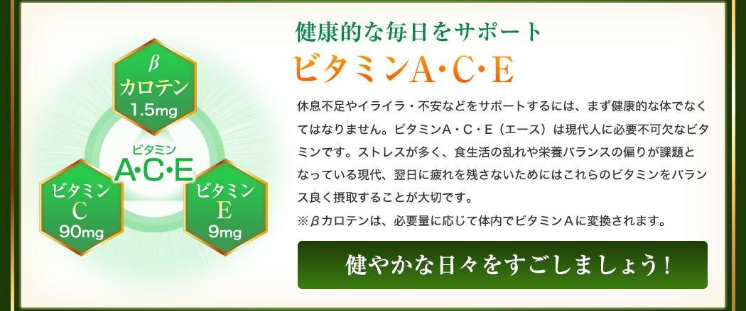 健康的な毎日をサポートビタミンA・C・E