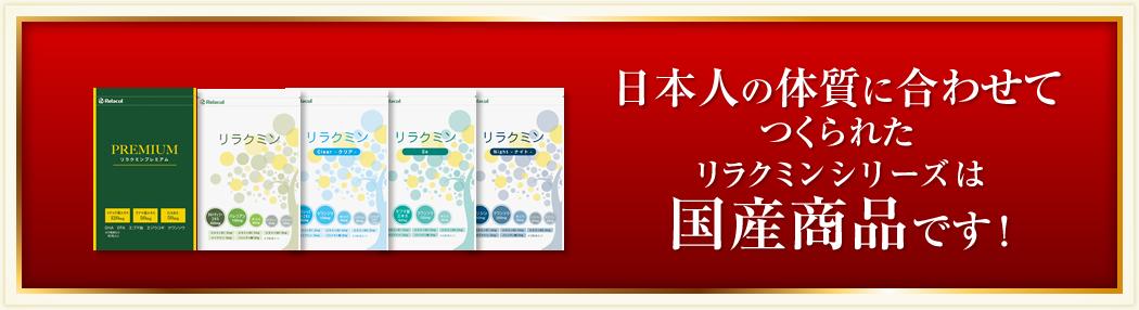 日本人の体質に合わせてつくられたリラクミンシリーズは国産商品です!