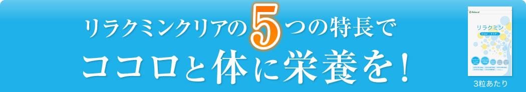 リラクミンクリアの5つの特徴で心と体にパワーチャージ!!
