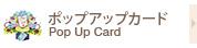 ポップアップカード