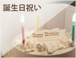 誕生日祝い