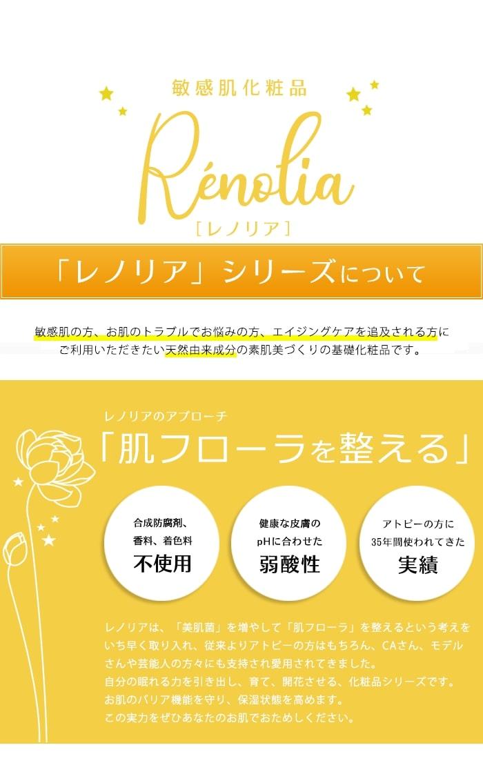renolia-daycream2-bottom1