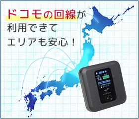 ドコモレンタル商品詳細02