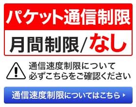 ドコモレンタル商品詳細03