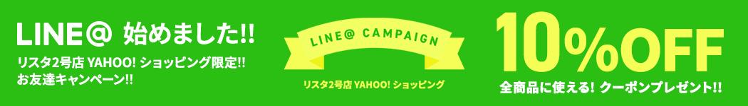 Line@ お友達キャンペーン