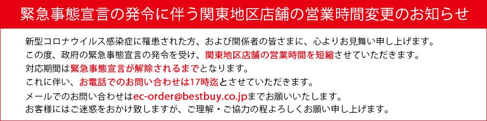 関東地区店舗の営業時間短縮のお知らせ