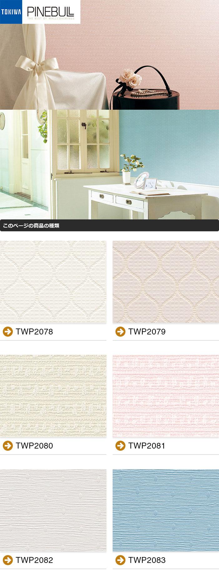 壁紙 のり付き のり付き壁紙 トキワ パインブル Tokiwa Pinebull 織物