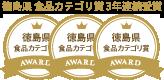 徳島県 食品カテゴリ賞 3年連続受賞