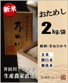 【お試し】平成29年度「清流きぬひかり芥田川」