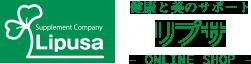 健康と美のサポート リプサ -Lipusa-
