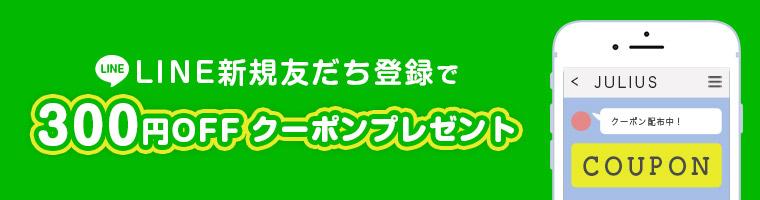 LINEお友だち追加で300円クーポンプレゼント