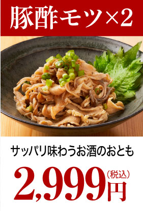 豚酢モツx2