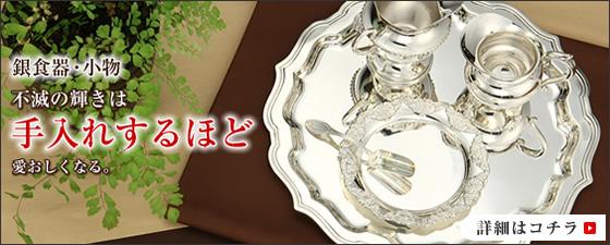 銀食器・小物不滅の輝きは手入れするほど愛おしくなる。