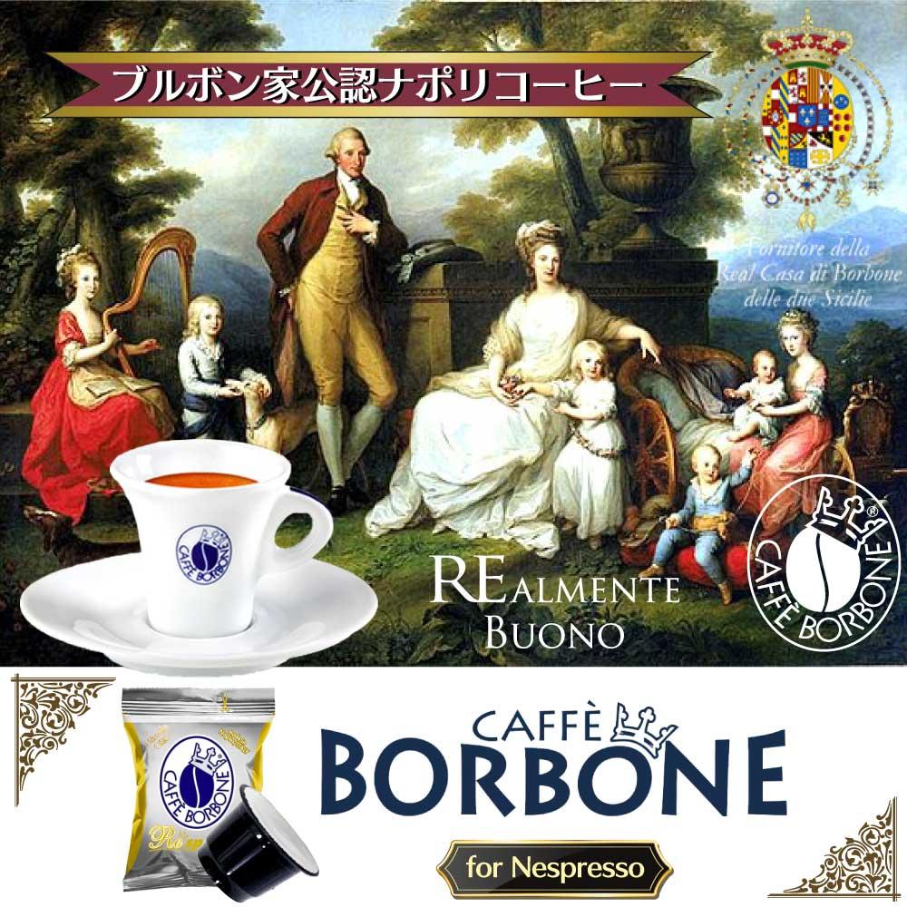ブルボン家御用達 ブルボン ネスプレッソ カプセル 互換 ボルボーネnespresso ネスプレ コーヒー コーヒーカプセル