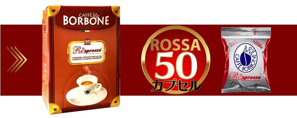ボルボーネ ネスプレッソ カプセル ROSSA 赤 50カプセル1箱