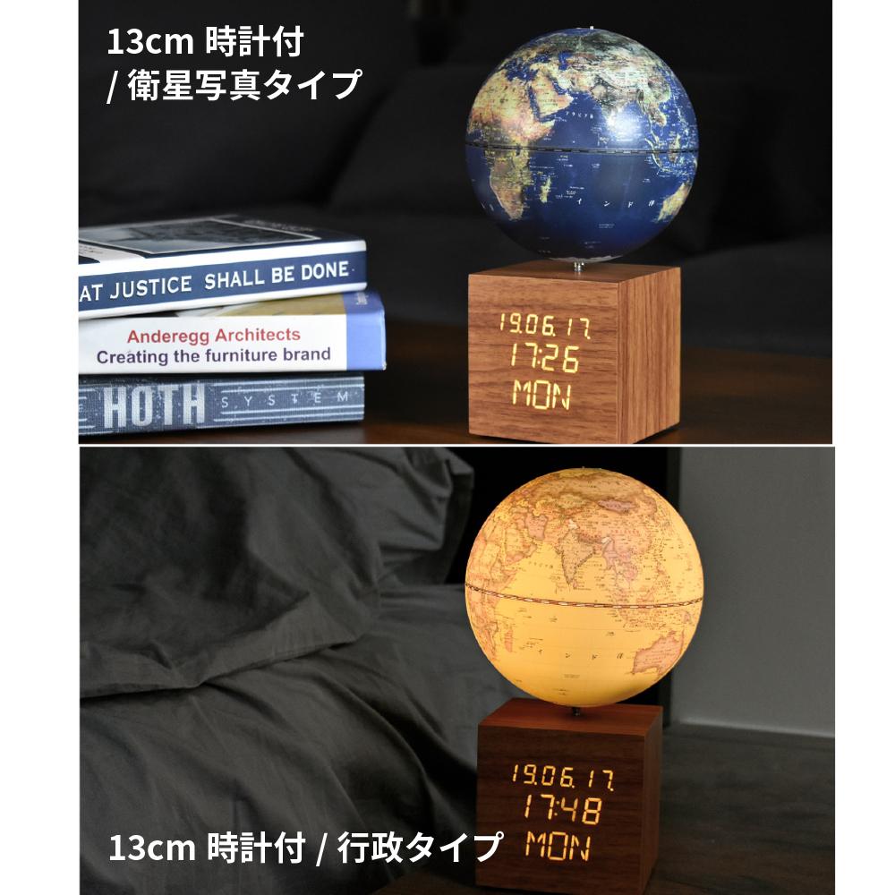 13cm 時計付きは2種類