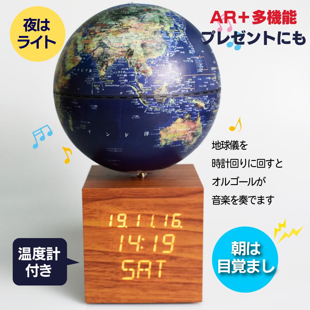 時計付き オルゴール 多機能 地球儀