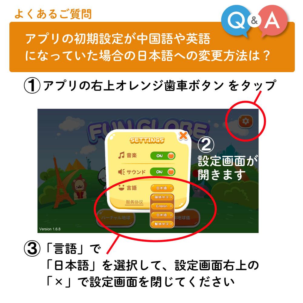 QA言語設定方法