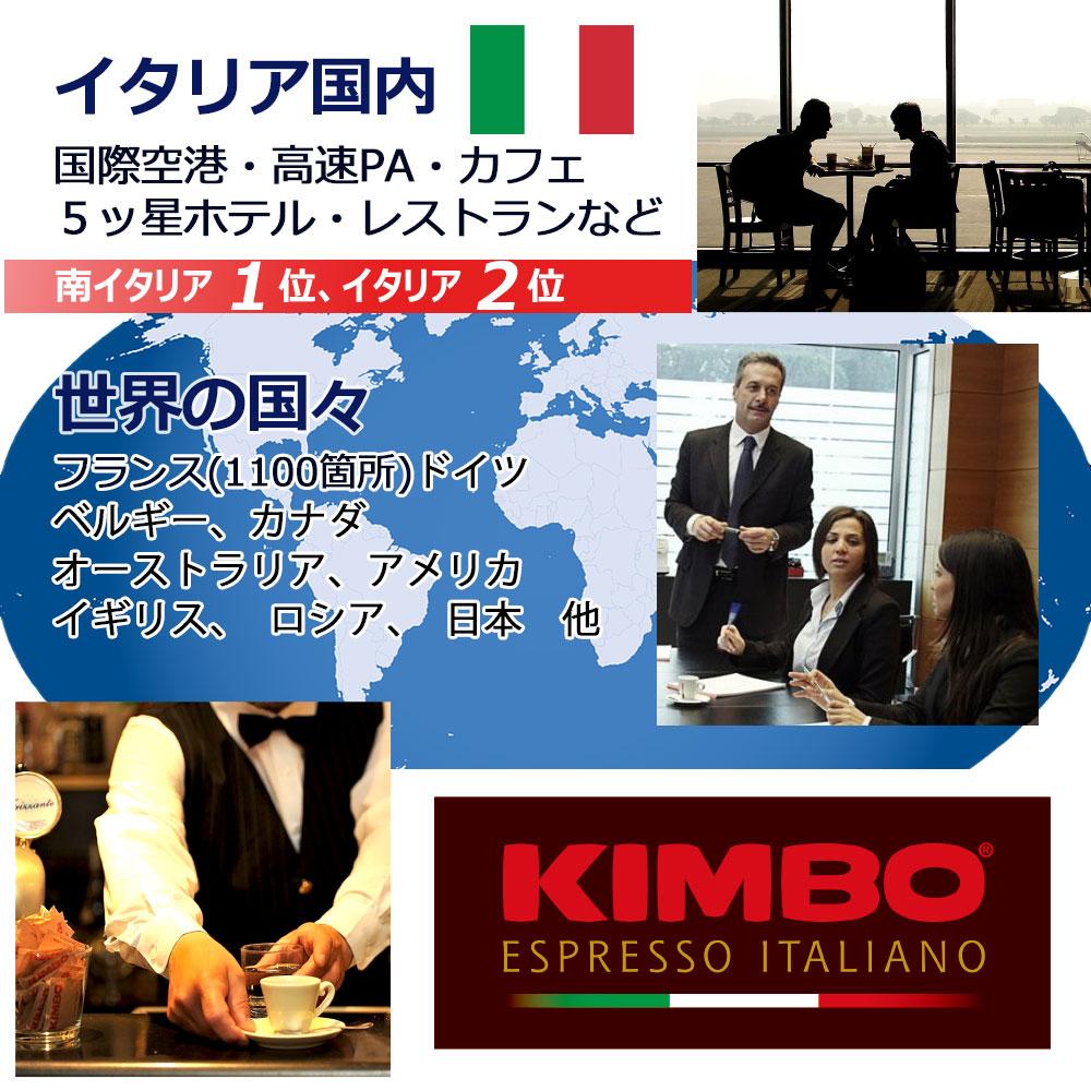 キンボコーヒーは世界各国、空港やホテルなどで採用