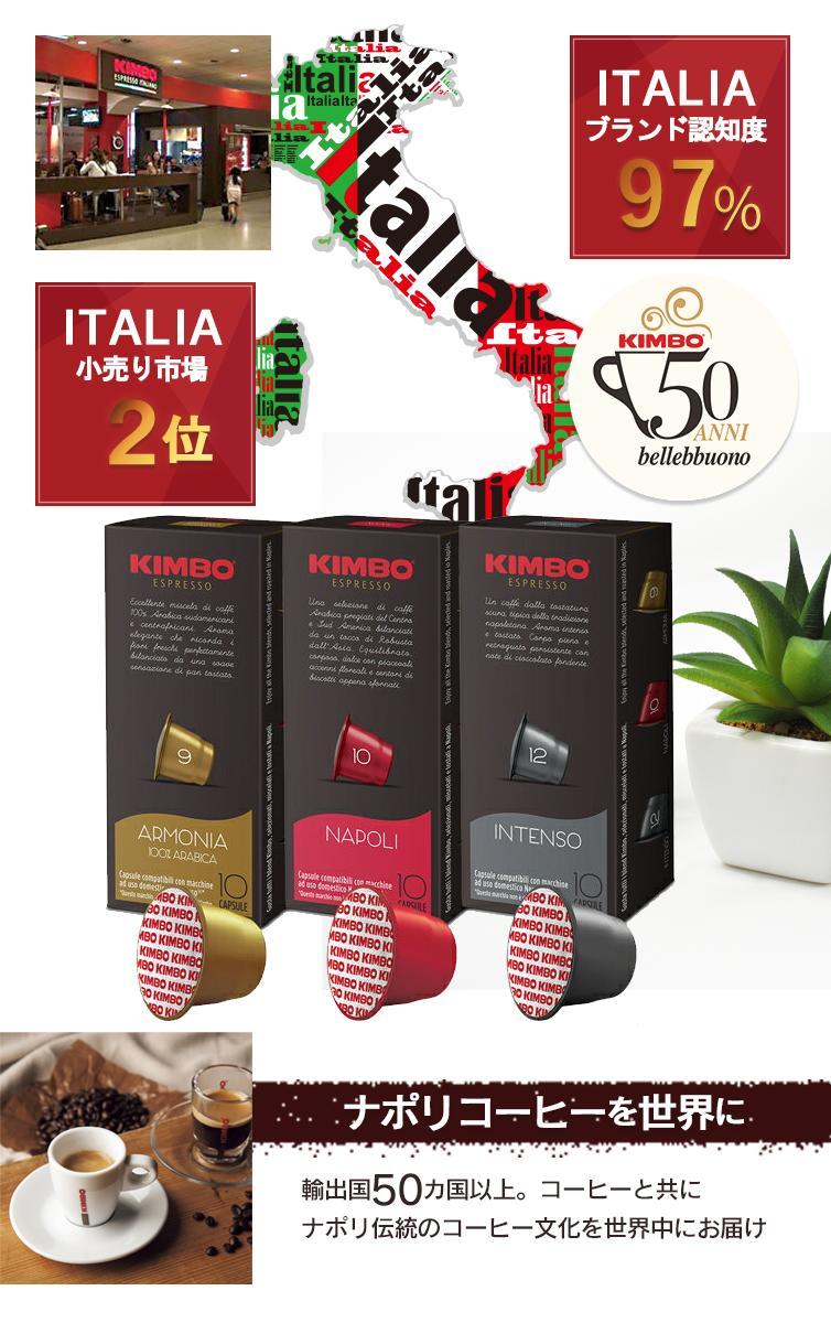キンボコーヒーはイタリア全土で知名度97%。50年の歴史あるナポリコーヒー