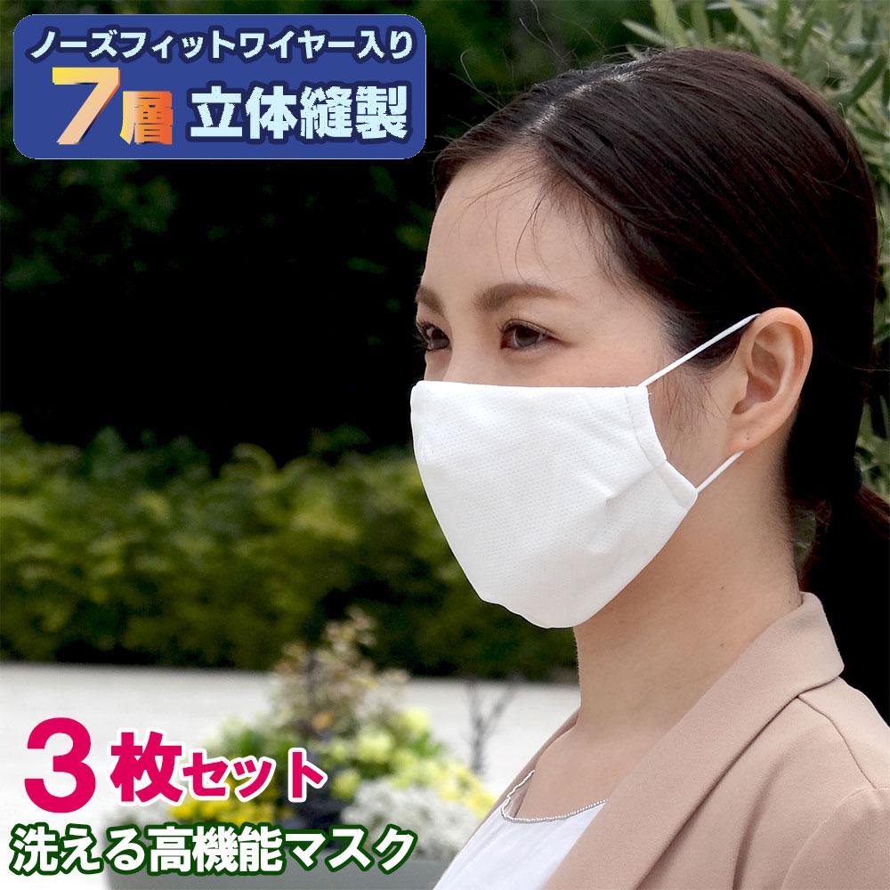 3枚セット 7層構造 洗える ノーズワイヤー 立体縫製 マスク 高機能 在庫あり 即納 大人用 感染防止