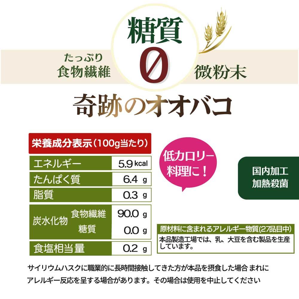 オオバコ サイリウム ハスク 食物繊維 90% オオバコダイエット 栄養表示とアレルギー表示
