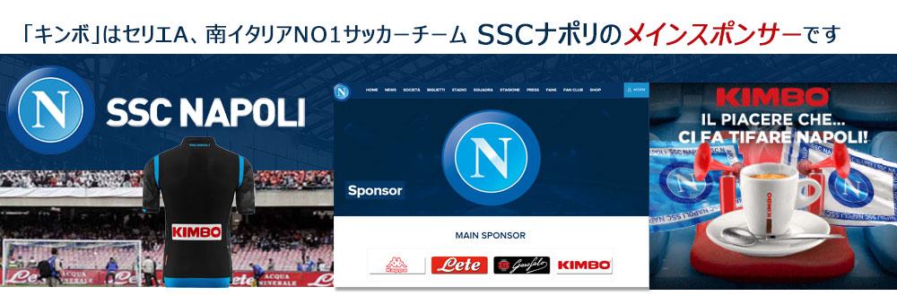 キンボはSSCナポリのメインスポンサーです