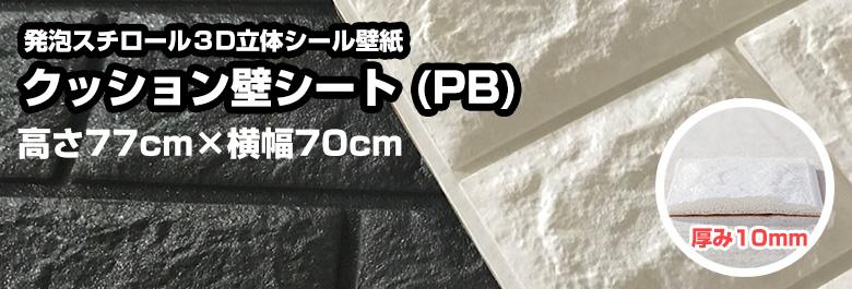 テレビや雑誌、DIY人気ブロガーさんに紹介されるほど大人気の3D立体壁紙クッションレンガシートです。