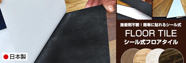 【日本製】wagicシール式フロアタイル ボンドや釘は一切不要の剥離紙を剥がして貼るだけ