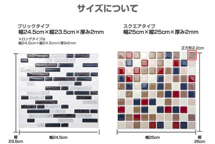 【防水・耐熱】モザイク・ブリックタイルシールのサイズについて