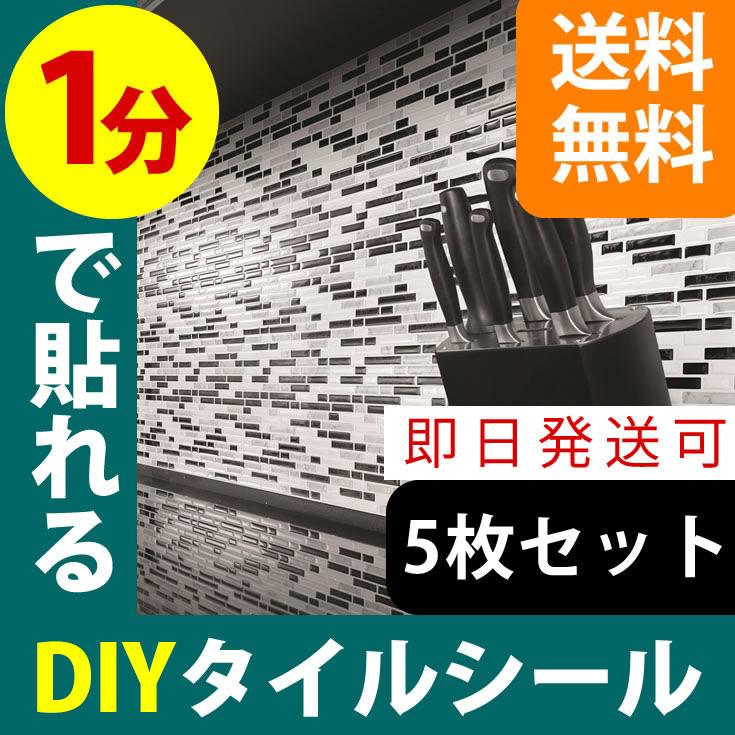 【防水・耐熱】モザイク・ブリックタイルシール(1枚購入)