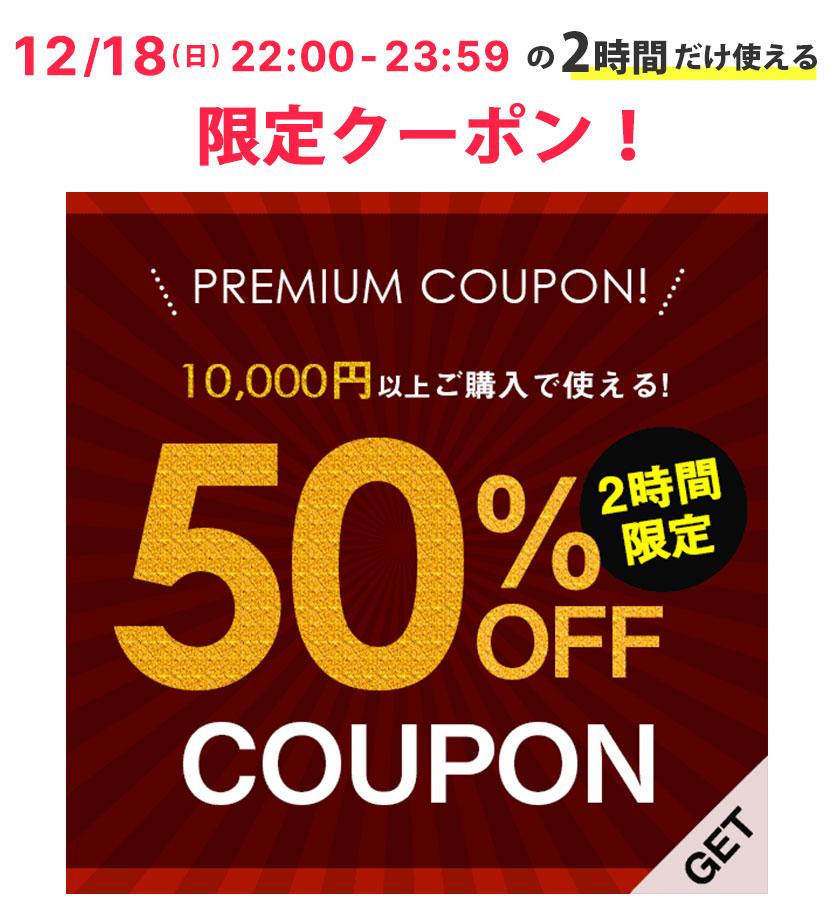 ◆4時間限定◆START DASHクーポン 10%OFF!