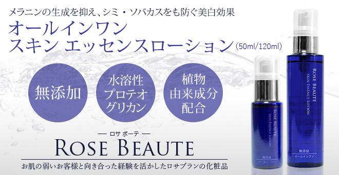 Rose Beaute オールインワンタイプの化粧水