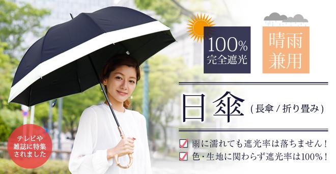 完全遮光日傘・長傘